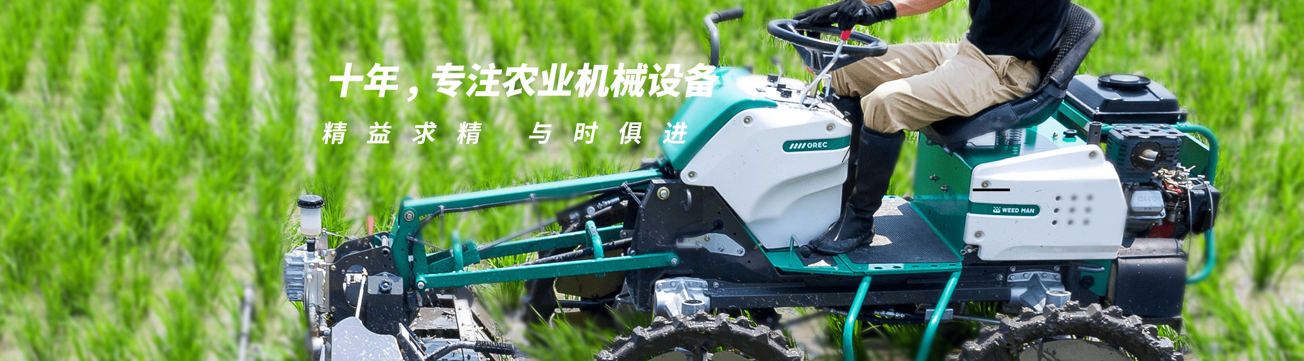 农用器械使用方法